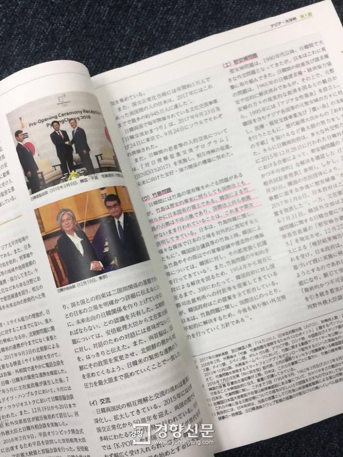 2018년도 일본 외교청서 중 한국 부분